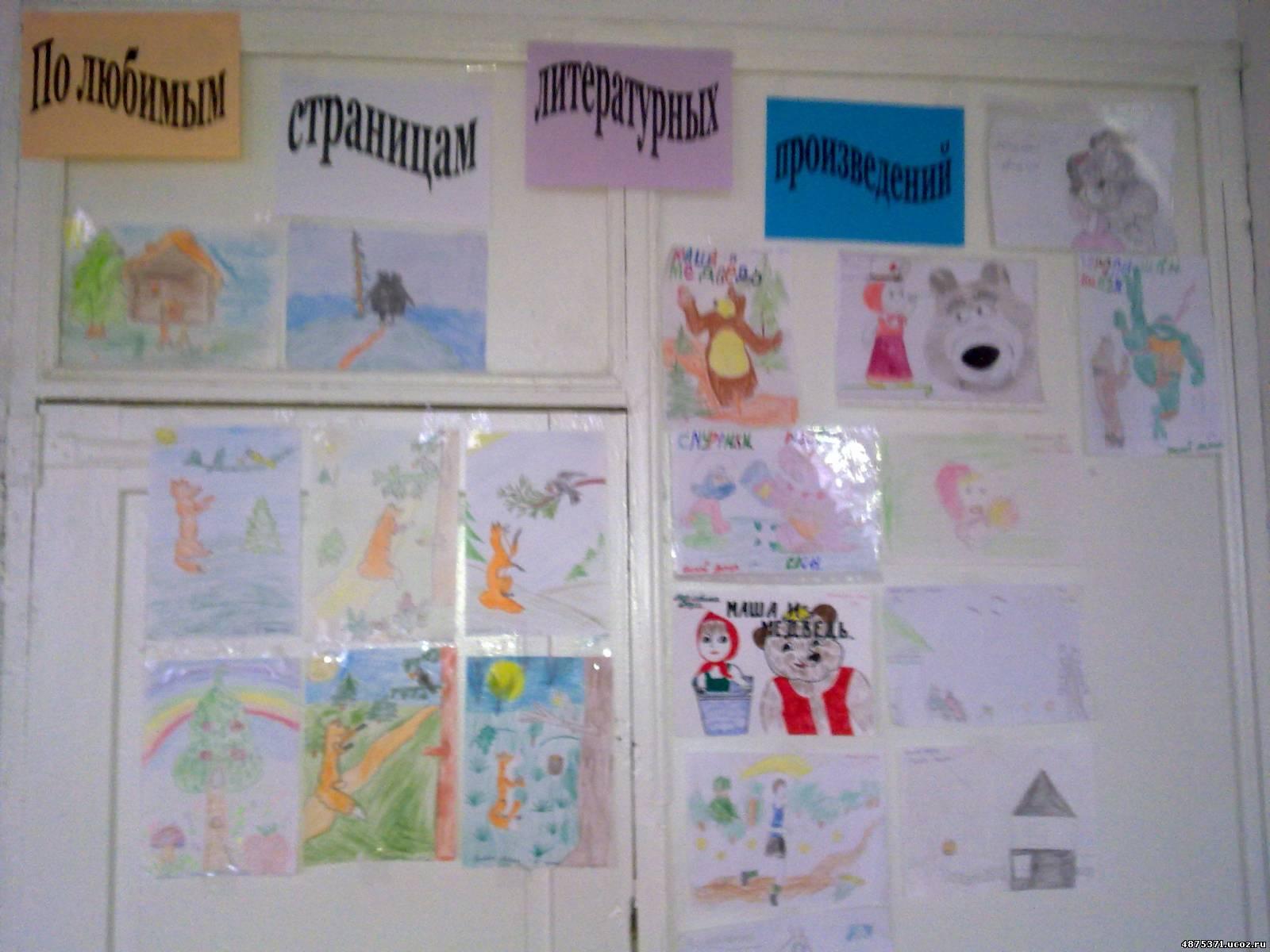 Конкурс рисунки мой класс