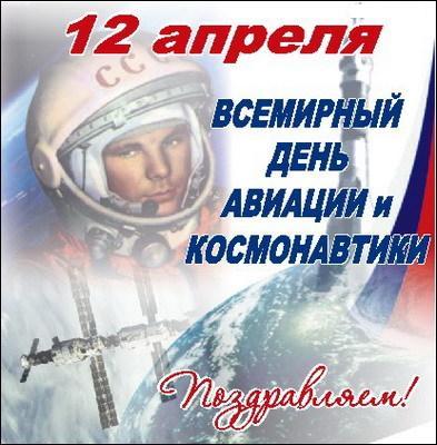 12 апреля весь мир отмечает день