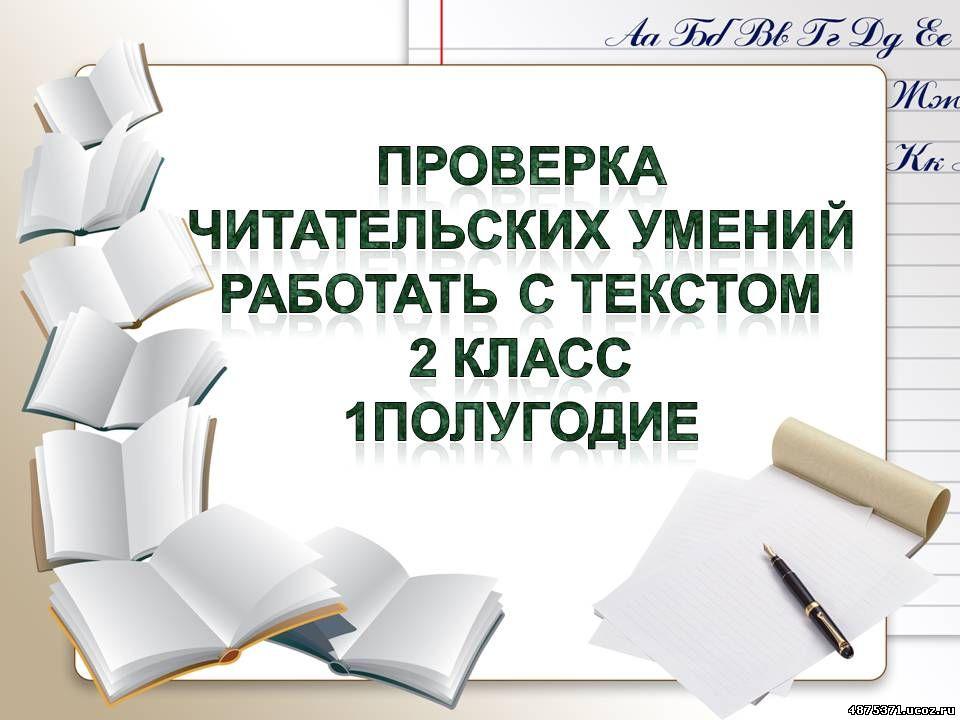 проверка читательских умений работать с текстом 3 класс